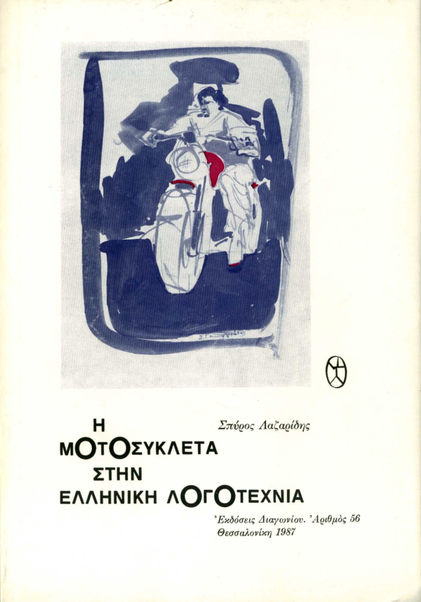 1987_h_motosikl_stin_elin_logote1