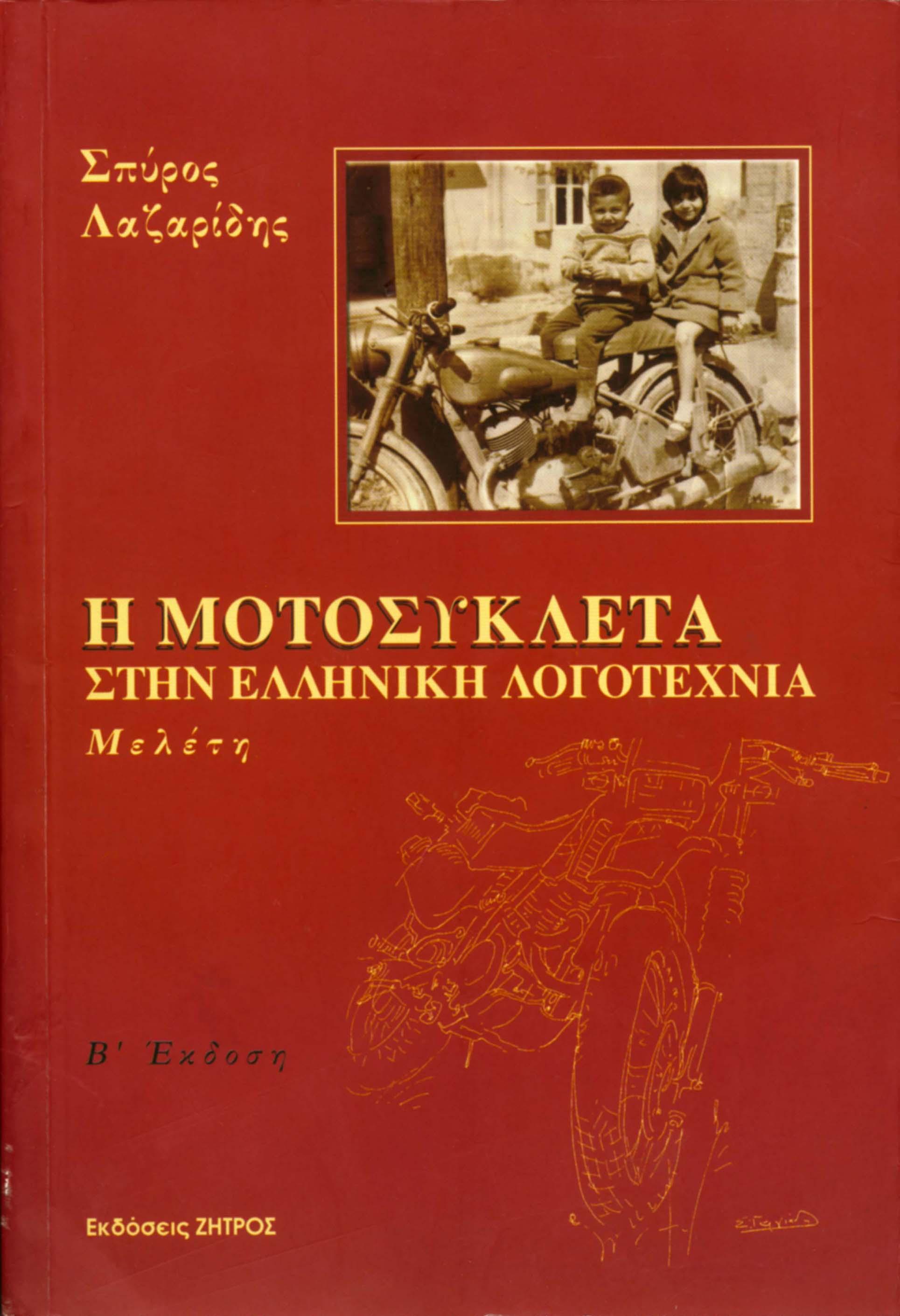 1998_motosukleta2