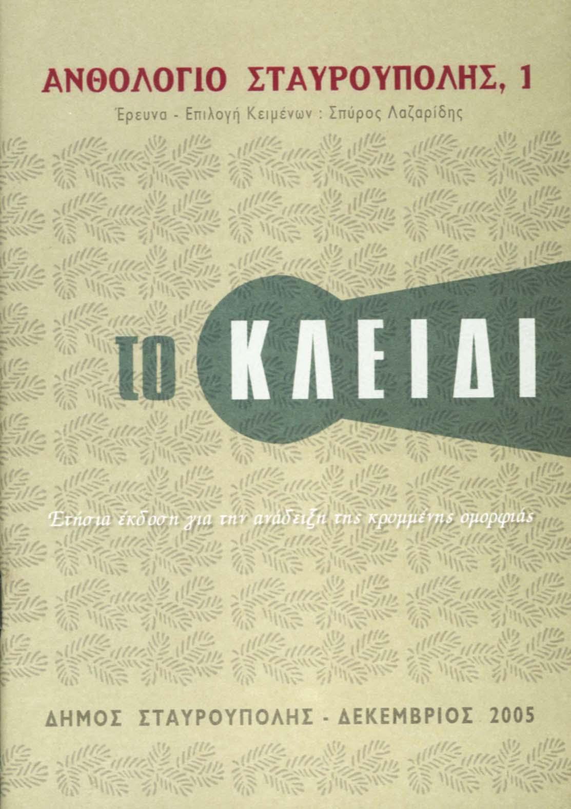 2005_Kleidi1