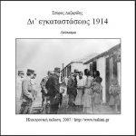 ebook_1914_big_0