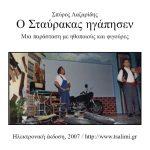 ebook_O_Stavr_big_0
