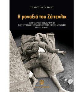 2012_H_monaksia_tou_Zeitelik