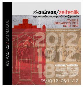 2012_Zeitenlink_katal