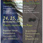 Αφίσα του δεύτερου κύκλου παραστάσεων, στην Σταυρούπολη
