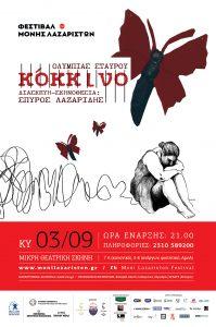 Το Κόκκινο της Ολυμπίας Σταύρου στο Φεστιβάλ της Μονής Λαζαριστών
