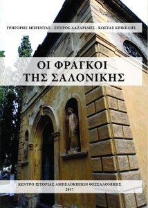 Οι καθολικοί δυτικά. Πώς και γιατί οι Λαζαριστές της Θεσσαλονίκης ανακαλύπτουν τα δυτικά, εκτός των τειχών, εδάφη της Θεσσαλονίκης τον 19ο αιώνα.