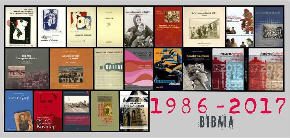 Τα βιβλία...
