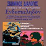 evosmos_afisa_0