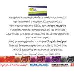 prosklisiKilkis_A3_colour_m